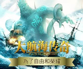 大航海傳奇