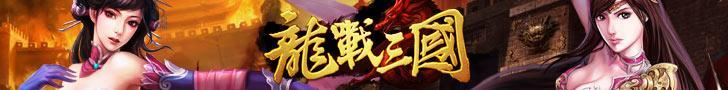 巴哈姆特 神魔,攻城掠地 奇米,好玩的網路遊戲,策略遊戲,ddt.61