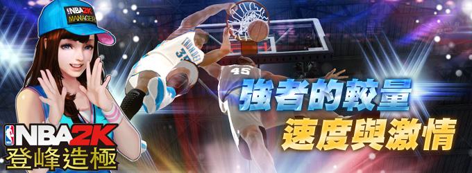 NBA2K online NBA2K登峰造極
