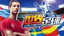 世界足球官網