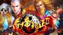 南帝北丐2網頁遊戲官網