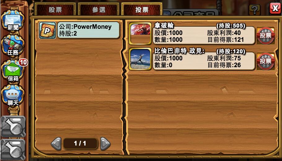 金錢遊戲2