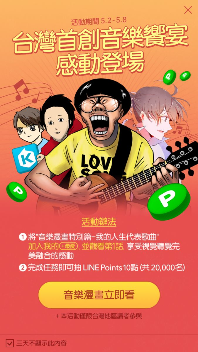 Macintosh HD:Users:tinachang:Desktop:20170502 WEBTOON X KKBOX:LINE WEBTOON音樂漫畫特別篇活動_0502-0508.jpg