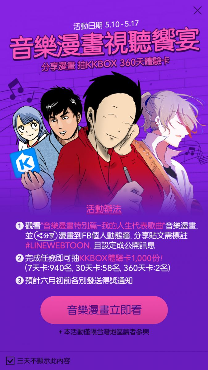 Macintosh HD:Users:tinachang:Desktop:20170502 WEBTOON X KKBOX:LINE WEBTOON音樂漫畫特別篇活動_0510-0517.jpg
