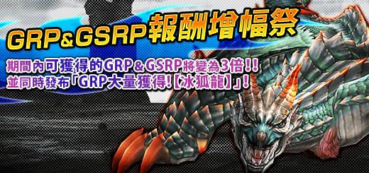 GRP&GSRP報酬增幅祭