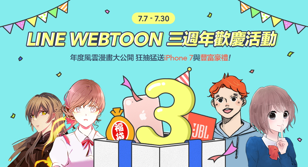 Macintosh HD:Users:tinachang:Desktop:LINE WEBTOON三週年歡慶活動.jpg