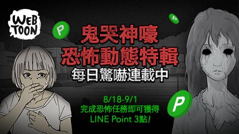 圖二:LINE WEBTOON於818起推出《鬼哭神嚎恐怖動態特輯》活動,凡只要完成任務即可獲得LINE Point 3點