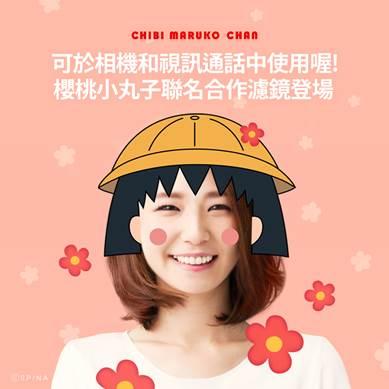 【圖二】用「LINE卡通明星濾鏡」變身可愛的櫻桃小丸子!.jpg