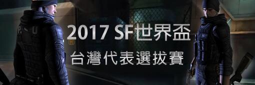 http://www.sfonline.com.tw/img/event/event_31.jpg