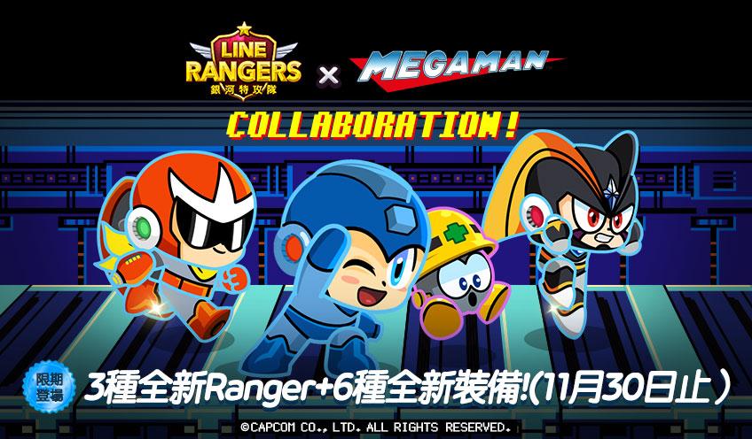 【圖一】《LINE%20Rangers%20銀河特攻隊》x「洛克人」聯名合作登場.jpg