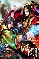 網頁遊戲《該死的江湖》以門派迭起、烽火頻傳的武俠世界為背景,著重各種形式爭鬥的延伸。