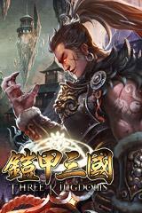 《鎧甲三國》是款以三國為背景結合奇幻風格的策略遊戲,遊戲採用戰略回合戰鬥模式,設計多名武將與變化多端的陣形搭配。