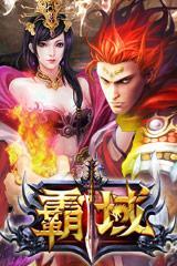 《霸域》是一款以三國為主題,且同時具有武將卡牌與即刻動作對戰特色的角色扮演網頁遊戲。
