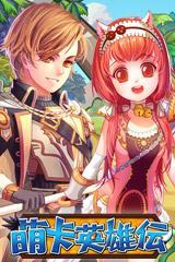 全新塔防多人線上英雄對戰類頁遊,遊戲以Q版可愛俏皮的畫面譜寫了一出充滿歐洲魔幻風格的神魔大戰。
