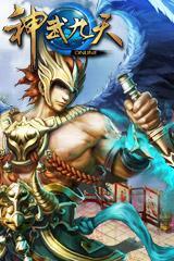 《神武九天》是一款結合了「西遊記」與「封神演義」等古代傳奇神話為題材的回合制網頁遊戲