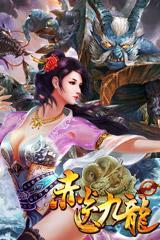 《 赤炎九龍》是款結合神話、武俠、穿越的 ARPG 網頁遊戲,玩家穿越中國各九大朝代,以及 1000 多位歷史名人將穿插在劇情之中,一同尋找隱遁的上古真龍。