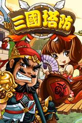 《三國塔防》是款以三國題材為背景的策略網頁遊戲,結合歷史劇情與Q版人物畫風,玩法多元豐富。