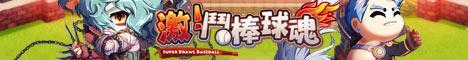 激鬥棒球魂