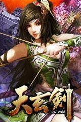 《天玄劍》是一款以上古洪荒為背景的中國風網頁遊戲,玩家將扮演遊戲中的天門、玄道以及仙羽三大職業之一斬妖除魔、拯救世界。