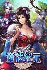 《童話紀元》是一款即時戰鬥網頁遊戲,以宏大的魔幻修真世界為題材。