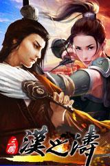 《漢之濤》設計了多項戰場變因,玩家將可突破傳統的固定陣型,革新推出自由布陣,再透過斬擊軍旗打破兵力即為強的觀念,強化布陣的重要。