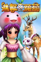 《進擊的蘿蔔》是一款以秦、楚、漢為時代背景的即時戰鬥網頁遊戲。