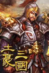 《土豪三國》是一款三國戰爭策略網頁遊戲,遊戲中收錄多達二十七個著名戰役劇情及橋段,呈現出氣勢磅薄的三國征戰場面。