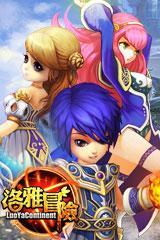 網頁遊戲《洛雅冒險》稀奇古怪又可愛的寵物、充滿熱血刺激的副本,讓玩家跟著夥伴、帶著寵物一起踏上神秘的冒險之旅,找回對MMORPG的最初感動。