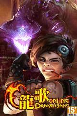 網頁遊戲《巨龍啟示錄》