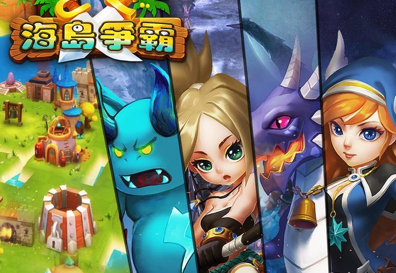 反塔防海岛经营手机游戏《海岛争霸》进军台港澳市场